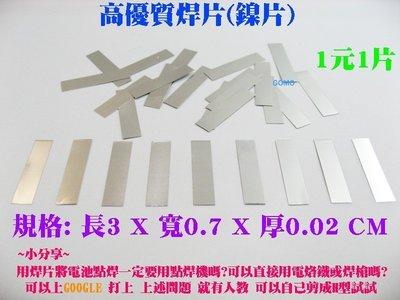 【高優質焊片(鎳片)】CR123A/CR2/18650/14500/16340/10440/26650鋰電池點焊接連接用