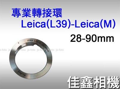 @佳鑫相機@(全新品)專業轉接環 L(M39)-Leica(M) (28/90mm)(6bit) L39螺牙鏡頭 轉 Leica M插刀卡口