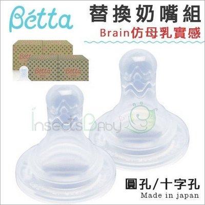✿蟲寶寶✿【日本Dr.Betta】 Brain 仿母乳實感 替換奶嘴組 (一盒2入) O孔、十字孔