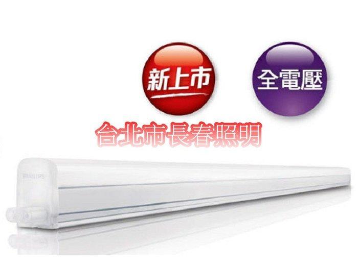 台北市長春路 買8支免運 飛利浦 BN018 明亮 LED 2尺 支架燈 層板燈 間接照明 9W 2呎 送串接線