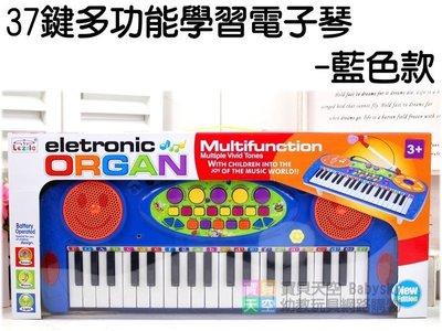 ◎寶貝天空◎【37鍵多功能學習電子琴-藍色款】音樂琴附麥克風,兒童樂器玩具,微笑電子琴,笑臉電子琴