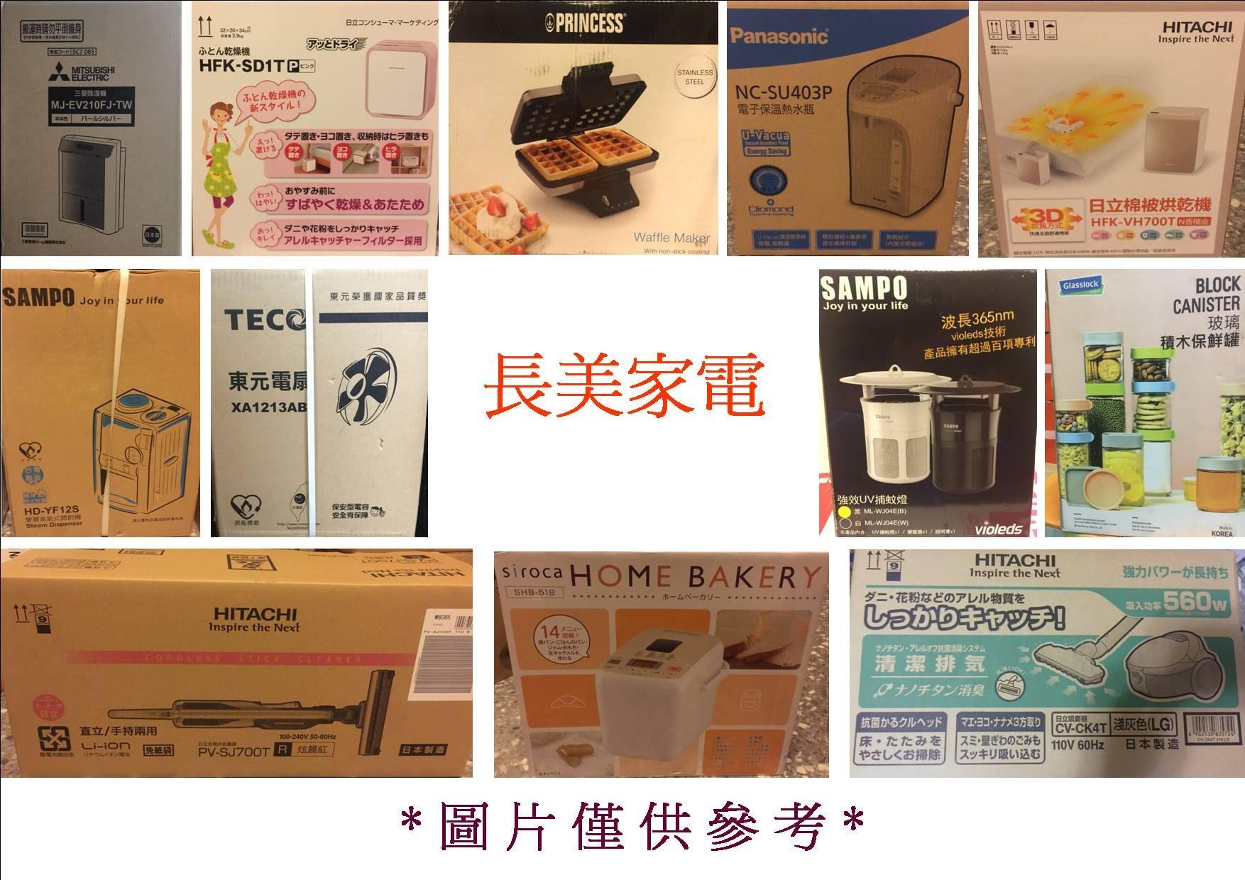 板橋-長美 惠而浦電風扇 WTFE110W/WTFE110W 球型扇