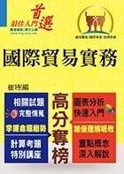 【鼎文公職國考購書館㊣】關務特考-國際貿易實務-T5A13