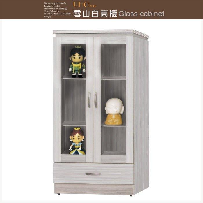 【UHO】ZM 雪山白高櫃 展示櫃 收納櫃  免運費