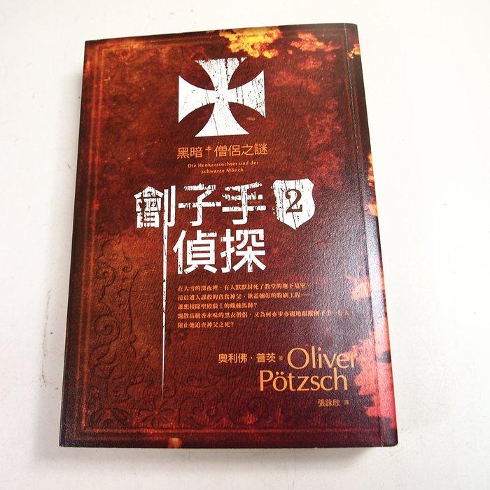 【懶得出門二手書】《劊子手偵探2:黑暗僧侶之謎》ISBN:9865829537│木馬文化│奧利佛│八成新(B11H24)