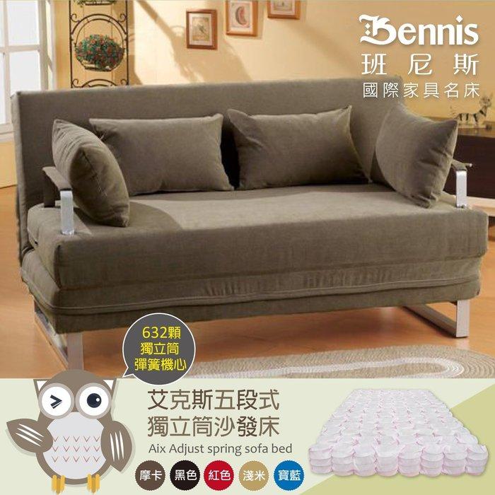 【班尼斯國際名床】~632顆獨立筒彈簧機心~艾克斯五段式調整彈簧沙發床(全台獨賣)