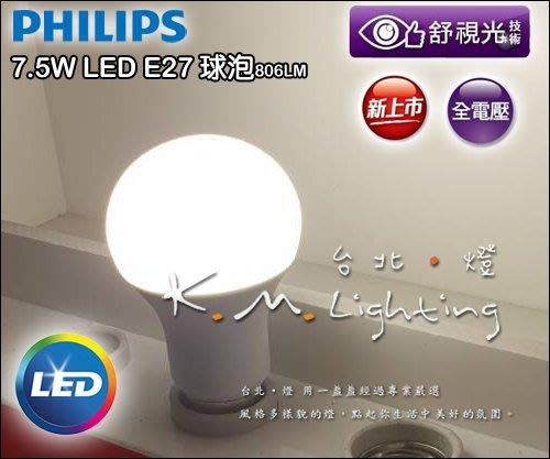 【台北點燈】舒視光 7.5W LED燈泡 黃光/白光 無藍光 E27燈頭 LED燈泡 全電壓 飛利浦 PHILIPS