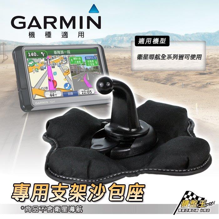 破盤王 台南 GARMIN 導航 沙包座 固定座 導航架 沙包座 Drive Smart 51 nuvi 57 52 2567T 2557 4590 3560