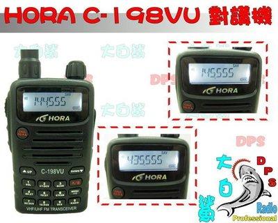 ~大白鯊無線~HORA  C-198V...