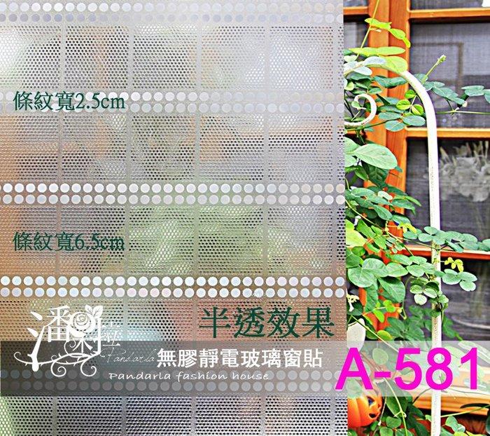 [潘朵拉玻璃窗貼專賣]A-581每才20元無膠靜電 玻璃窗貼 玻璃紙 diy   隔熱紙 霧面毛玻璃 抗UV  免費裁切