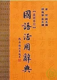 『大衛』全新五南 國語活用辭典(最新修訂)最新版