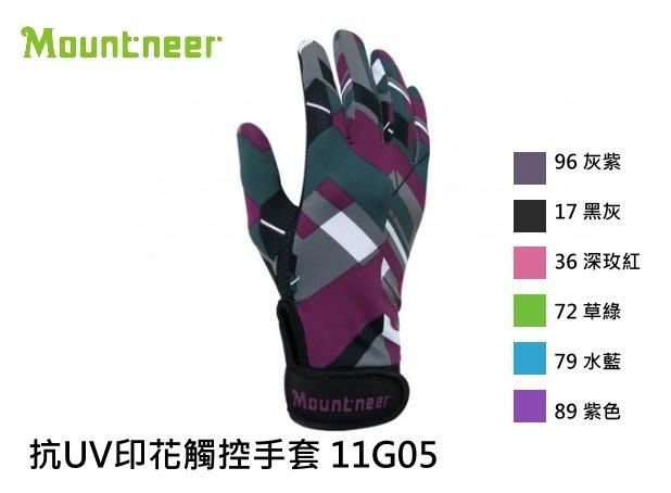 【野外營】抗UV印花觸控手套 防曬手套 機車手套 11G05 6色