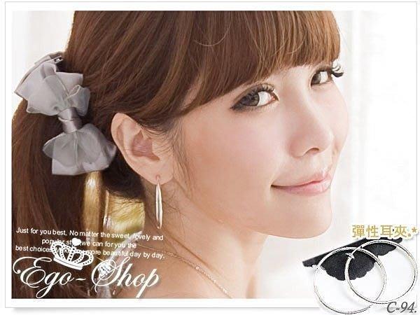 EGO-SHOP正韓國空運大圈圈彈性夾式耳環C1-94直徑4.5CM銀沒有耳洞也可以戴