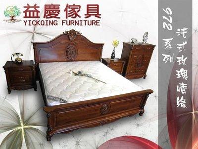 【大熊傢俱】972 法式玫瑰  實木床...