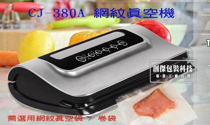 創傑*CJ-380A全自動網紋真空機*選用網紋真空袋(條紋袋/紋路袋/花紋袋)適用微濕食品連續封口機印字機分裝機充填機