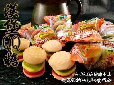 漢堡QQ糖 大包裝540g [TW00328]健康本味