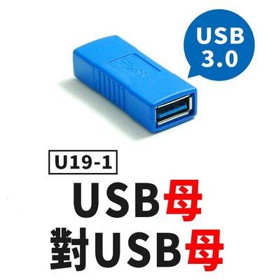 【傻瓜批發】(U19-1)USB 3.0母對母 轉接頭 對接頭 電腦 線延長頭 雙母頭 現貨板橋可自取
