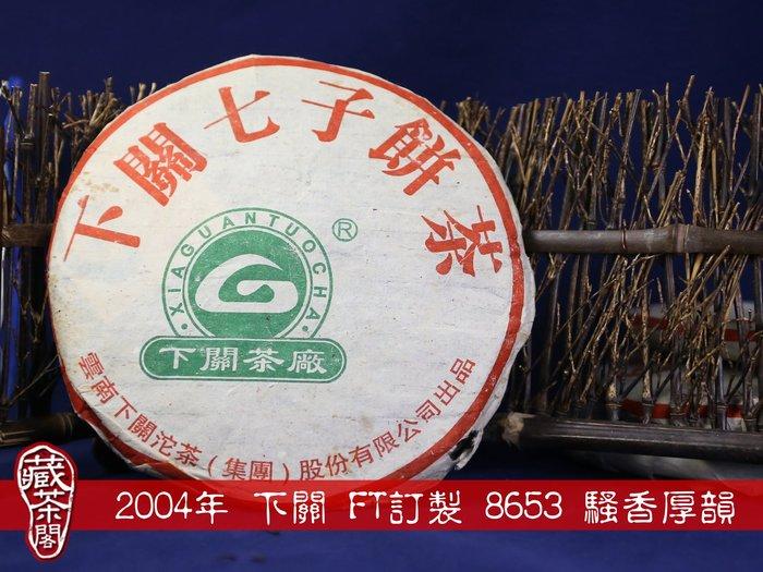 【藏茶閣】2004年 下關 FT8653-3+1 特有野騷香 飛台訂製 野生茶 厚韻男人茶
