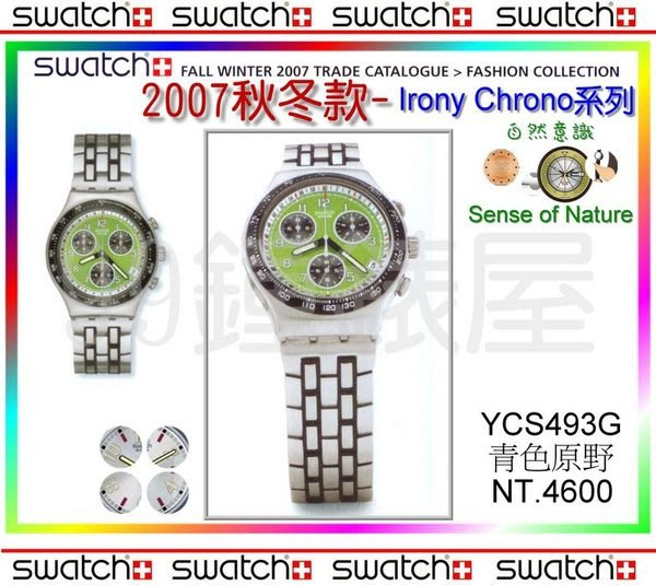 【99鐘錶屋*美中鐘錶】Swatch《自然意識》:Irony Chrono系列(YCS493G青色原野)免運費加送贈品