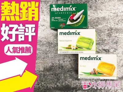 ◐香水綁馬尾◐ medimix 美黛詩 印度手工皂 125g‧草本 寶貝 檀香 美膚皂 美肌皂