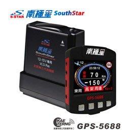 【皓翔】南極星 GPS-5688衛星超級測速器