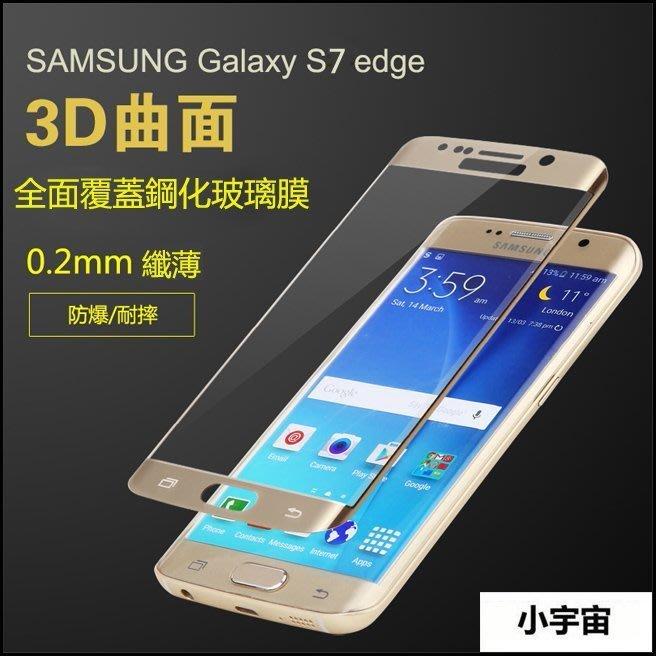 【小宇宙】9H硬度 玻璃膜 Samsung 三星 S7 EDGE PLUS 3D 曲面 全屏 屏幕保護膜 鋼化膜