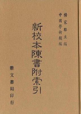 【鼎文書局--古書繕本、史學叢書㊣】陳書附索引 / 楊家駱 主編(史09)