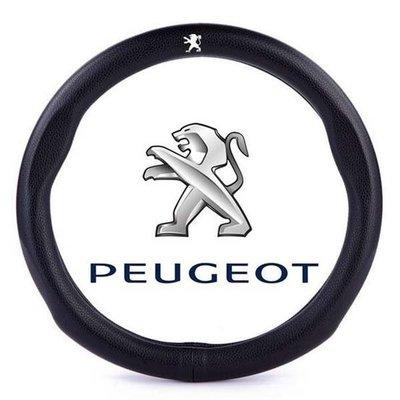 Peugeot標致206標誌207 301 307 308新408 508 3008方向盤套把套