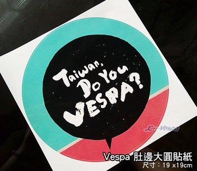 【嘉晟偉士】偉士牌 肚邊大圓貼紙 Taiwan Do You Vespa GTS/LT/LX/S/春天/衝刺/ET8