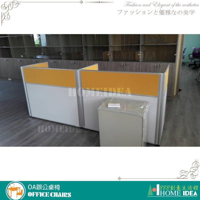 『888創意生活館』176-001-276屏風隔間高隔間活動櫃規劃$1元(23OA辦公桌辦公椅書桌l型會議桌)台南家具