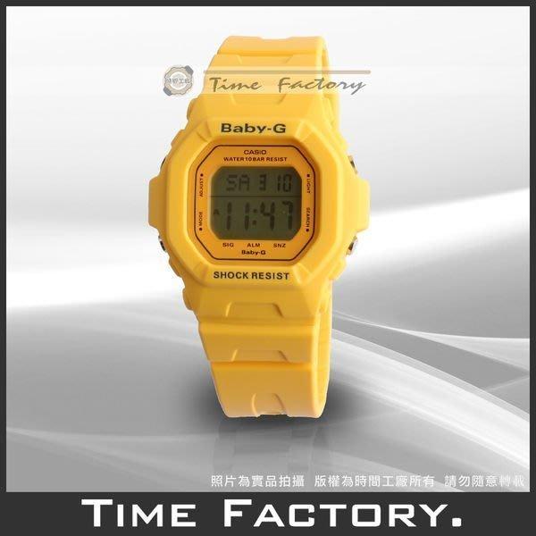 時間工廠 無息分期 CASIO BABY-G 限量款 甜蜜亮彩人氣腕錶 BG-5601-9【鮮豔黃】