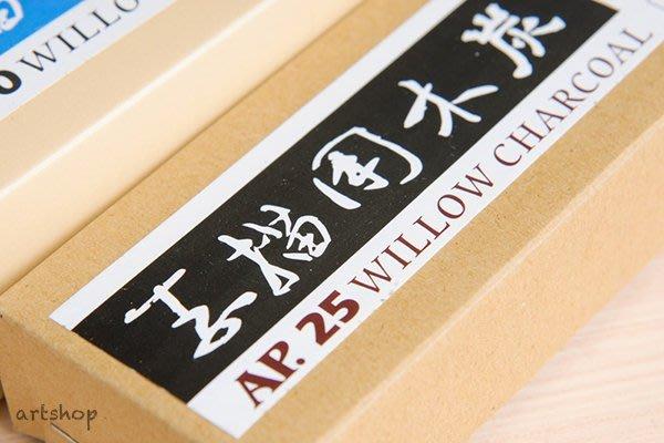 【Artshop美術用品】AP 英國 Willow Charcoal 素描用木炭「25支入」#J3250