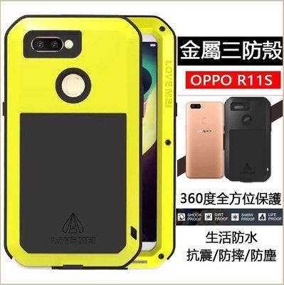 金屬三防殼 OPPO R11S 手機殼...