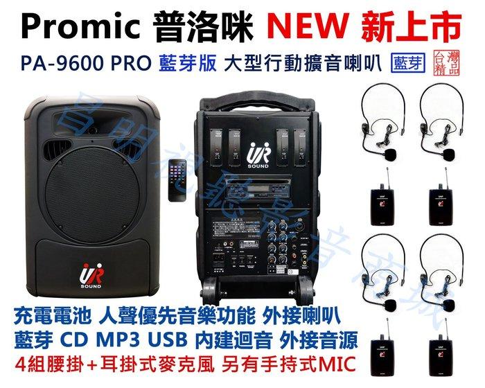 【昌明視聽】普洛咪 UR SOUND PA-9600 PRO 藍芽版 大型移動式擴音喇叭 附4組腰掛器+耳掛式MIC
