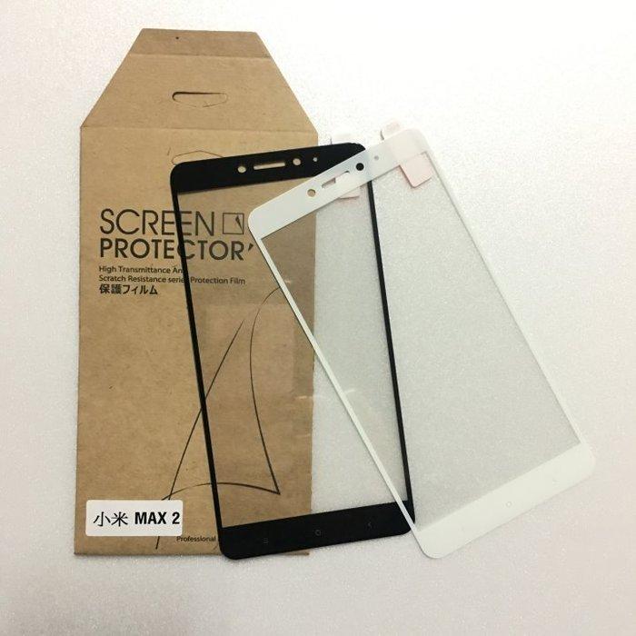 手機方城市 拼經濟 小米 MAX2 0.3mm 9H 滿版 鋼化玻璃 保護貼 黑白兩色