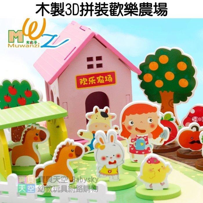 ◎寶貝天空◎【木製3D拼裝歡樂農場】農場場景,木丸子玩具,DIY立體場景,木製磁性積木拼圖玩具