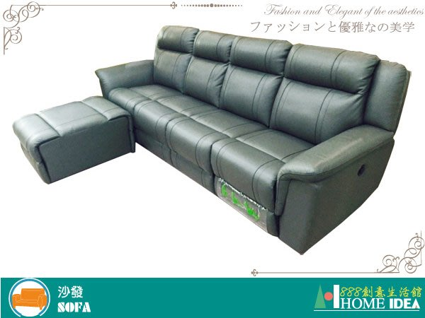 『888創意生活館』303-1595B+A02半牛皮腳椅L型電動沙發$999,999元(11-2皮沙發布沙發)高雄家具