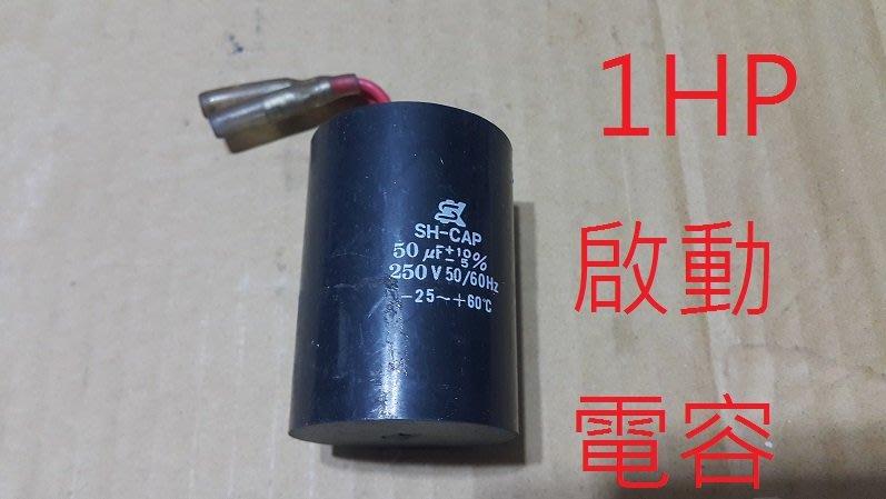 *黃師傅*【中古起動電容 】 50uF 250V 起動電容 運轉電容 抽水機 加壓馬達 電容器 啟動器 專用端子母插