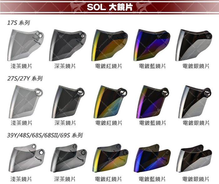 SOL配件 鏡片 17S 27S 27Y 39Y 68S 69S SM-2 SF-2M SO-1 SS-1耀瑪騎士生活