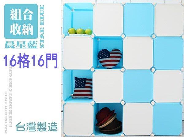 BO雜貨【YV9001】ikloo~16格16門DIY百變收納櫃 創意收納組合櫃 鞋櫃鞋架收納箱置物屏風櫃