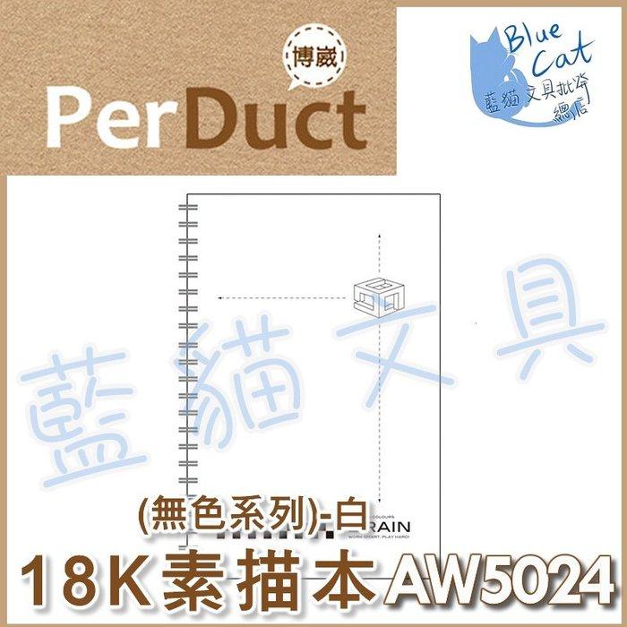 ~停產中勿下單~繪畫用品 寫生 隨手畫~BC52644~〈AW5024〉18K無色系列素描