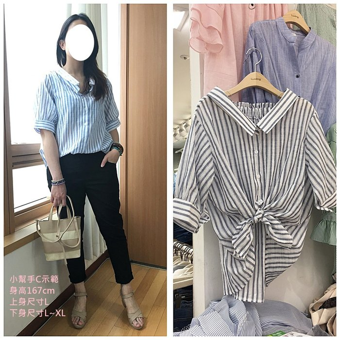 正韓【Meet Shop】Jul-15 2way造型領口精緻雕花直條紋襯衫 兩穿式 淺藍現貨