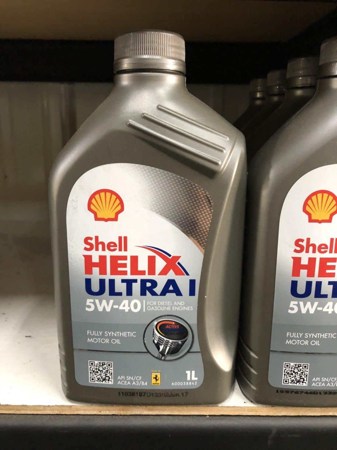 2014年新包裝 殼牌SHELL HELIX ULTRA 5W40 5W-40 AGIP ENI