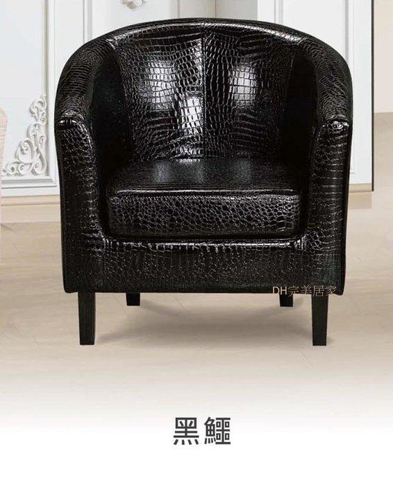 【DH】貨號Q46A名稱《M-76》鱷魚皮休閒椅(圖一)備有黑皮.米色皮.二色可選.主要地區免運費