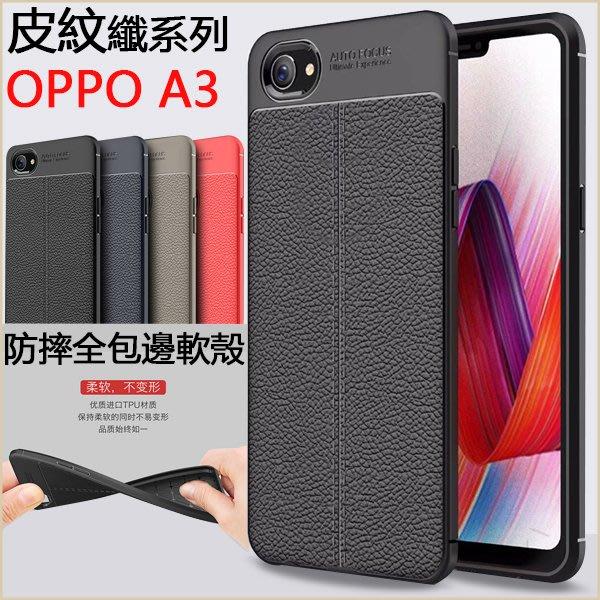 纖系列 OPPO A3 手機殼 簡約 皮紋 防摔 保護殼 手機套 保護套 oppo a3 軟殼 6.2吋 矽膠套 軟邊 外殼