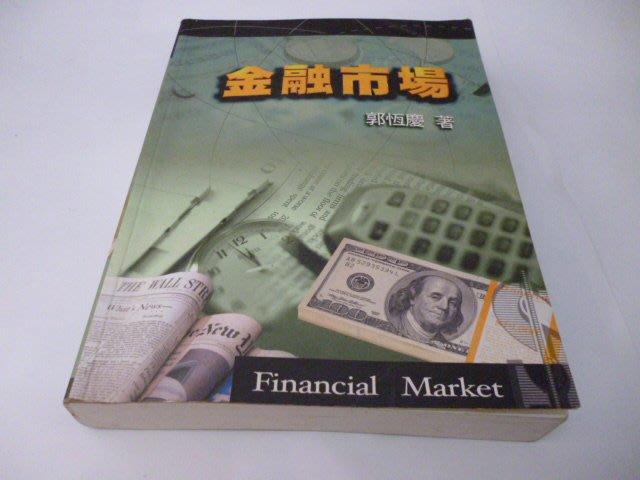 崇倫《 金融市場 8/e》ISBN:9570348240│前程企管│郭恆慶》 ***此無500免運***  請務必仔細看