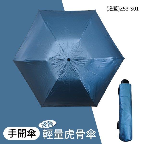 【雨傘之王】[淺藍]輕量虎骨傘 Z53-S01 6K手開摺疊傘 兩用傘 直傘 摺疊傘 陽傘 雨傘