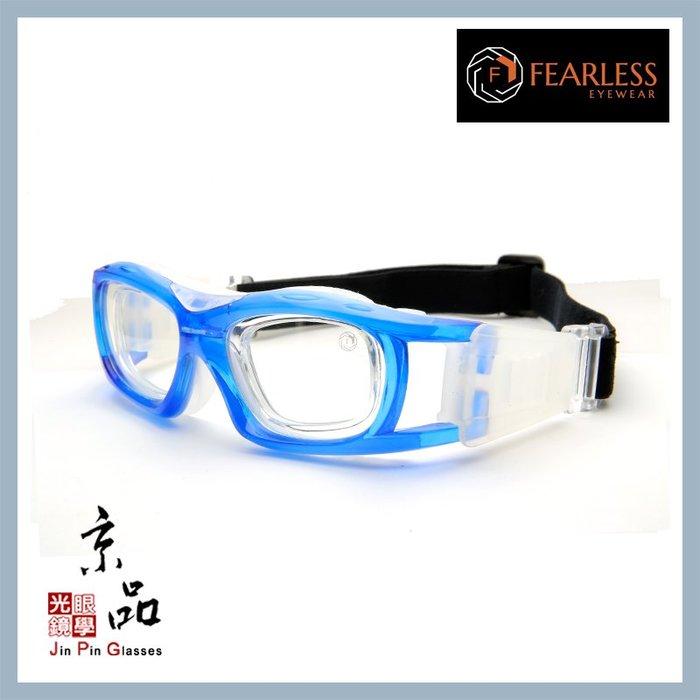 【FEARLESS】SHOOTER 01 透明藍 運動眼鏡 可配度數雙層鏡片 耐撞 籃球眼鏡 生存遊戲 JPG 京品眼鏡