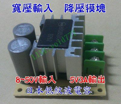 降壓模塊 9V 12V 24V 36V 48V 轉 5V 3A 電動車 車載電源 變壓器
