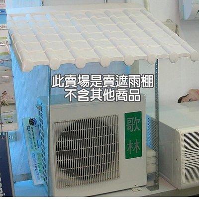 全新【窗型冷氣遮雨棚】保護冷氣機體【新莊信源~數位家電】